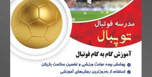 طرح آماده لایه باز پوستر یا تراکت مدرسه فوتبال با محتوا تصویر دادن کارت قرمز به فوتبالیست توسط داور