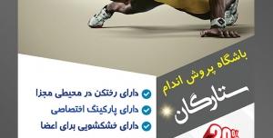 طرح آماده پوستر یا تراکت لایه باز باشگاه ورزشی پرورش اندام با محوریت مرد بدنساز در حال ورزش
