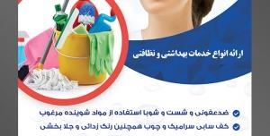 طرح آماده تراکت لایه باز پوستر شرکت خدمات نظافتی با محتوا تصویر دستمال آبی در دست زن نظافتچی