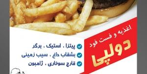 طرح آماده لایه باز پوستر یا تراکت اغذیه فست فود با موضوع تصویر ساندویچ همبرگر در کنار سیب زمینی سرخ شده