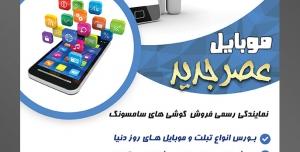 طرح آماده لایه باز پوستر یا تراکت نمایندگی فروشگاه تعمیرگاه گوشی موبایل با محوریت تصویر آدمک با جعبه ابزار در دست در کنار یک گوشی بزرگ