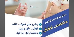 طرح آماده لایه باز پوستر یا تراکت فوق تخصص اطفال با محتوا تصویر پرستار در حال زدن واکسن برای دختر بچه زیبا