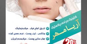طرح آماده لایه باز پوستر یا تراکت کلینیک جراحی پلاستیک با محوریت تصویر صورت علامت گذاری شده زن برای جراحی