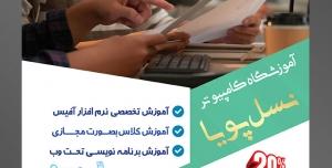 طرح آماده لایه باز پوستر یا تراکت آموزشگاه کامپیوتر با موضوع تصویر دانش آموزان سر کلاس و در حال توضیحات به یکدیگر