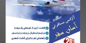 طرح آماده لایه باز پوستر یا تراکت آژانس هواپیمایی دارای تصویری با مضمون هواپیما در حال پرواز در آسمان آبی زیبا