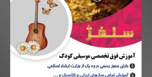 طرح آماده لایه باز پوستر یا تراکت آموزشگاه موسیقی با موضوع تصویر هدفون بر روی شاخه های درخت