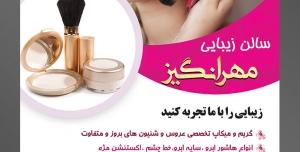 طرح لایه باز تراکت سالن زیبایی با محوریت تصویر زن در حال آرایش خود