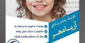 طرح آماده لایه باز پوستر یا تراکت چشم پزشکی با محوریت تصویر دختربچه و حلقه مربع شکل نور اطراف چشم او