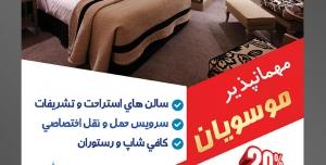 طرح آماده لایه باز پوستر یا تراکت مهمانپذیر با محتوا تصویر اتاق خواب با تم رنگی کرم و قهوه ای