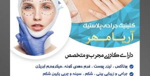 طرح آماده لایه باز پوستر یا تراکت کلینیک جراحی پلاستیک با محوریت تصویر زن با بدن باند پیچی و دست در حال تزریق ژل به لب ها