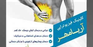 طرح آماده لایه باز پوستر یا تراکت کلینیک فیزیوتراپی با محوریت تصویر درد در ناحیه کمر مرد و نشان دادن ناحیه درد با رنگ زرد