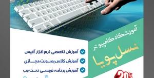 طرح آماده لایه باز پوستر یا تراکت آموزشگاه کامپیوتر با محوریت تصویر مرد در حال کردن با کیبورد و کره ای بزرگ با حروف الفبای انگیسی بر رویش