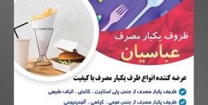 طرح آماده لایه باز پوستر یا تراکت ظروف یکبار مصرف با موضوع تصویر انواع ظروف یکبار مصرف