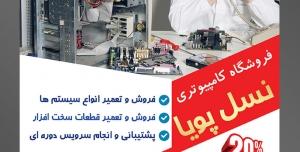 طرح آماده لایه باز پوستر یا تراکت فروشگاه کامپیوتری با موضوع تصویر مرد در حال تماس گرفتن و کیس خراب شده در کنار او