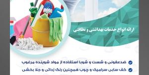 طرح آماده تراکت لایه باز پوستر شرکت خدمات نظافتی با محوریت تصویر زن نظافتچی در حال تمیز کردن شیشه ها