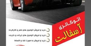 طرح آماده لایه باز پوستر یا تراکت تعمیرگاه اتومبیل ماشین خودرو با محوریت تصویر نمای پشت اتومبیل قرمز رنگ
