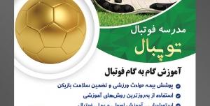 طرح آماده لایه باز پوستر یا تراکت مدرسه فوتبال با محوریت تصویر کفش های فوتبالی در کنار توپ فوتبال در زمین چمن