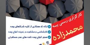 طرح آماده لایه باز پوستر یا تراکت کارگزاری رسمی بیمه با محوریت تصویر چتر قرمز در میان چتر های سیاه