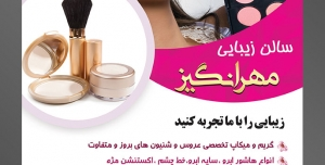 طرح لایه باز تراکت سالن زیبایی با موضوع تصویر آرایشگر در حال آرایش کردن زن