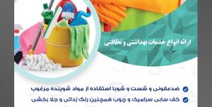 طرح آماده تراکت لایه باز پوستر شرکت خدمات نظافتی با موضوع تصویر جارو در دست زن نظافتچی