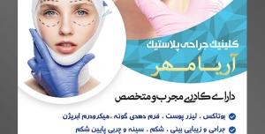 طرح آماده لایه باز پوستر یا تراکت کلینیک جراحی پلاستیک با محوریت تصویر صورت خانم بلوند در حال تزریق ژل لب