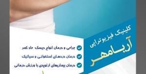 طرح آماده لایه باز پوستر یا تراکت کلینیک فیزیوتراپی با محتوا تصویر درد در قسمت آرنج زن