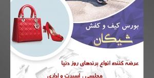 طرح آماده لایه باز پوستر یا تراکت بورس کیف و کفش با محوریت تصویر زن ورزشکار نشسته بر روی نیمکت چوبی