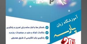 طرح آماده تراکت لایه باز پوستر آموزشگاه زبان های خارجه با محوریت تصویر حروف الفبا انگلیسی در آسمان و بالن های رنگارنگ