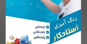 طرح آماده لایه باز پوستر یا تراکت رنگ آمیزی ساختمان با محتوای تصویر مرد در حال رنگ آبی زدن به دیوار با غلطک