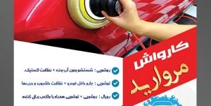 طرح آماده تراکت لایه باز پوستر کارواش با محوریت تصویر مرد در حال پالیش ماشین قرمز