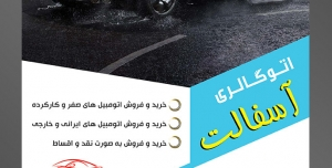 طرح آماده لایه باز پوستر یا تراکت تعمیرگاه اتومبیل ماشین خودرو با محوریت تصویر ماشین نقره ای در جاده آسفالت