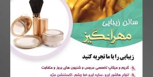 طرح لایه باز تراکت سالن زیبایی با تصویر زن با پوست طلایی رنگ