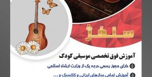 طرح آماده لایه باز پوستر یا تراکت آموزشگاه موسیقی با محتوا تصویر ویولن در کیف مخصوص از نمای بالا