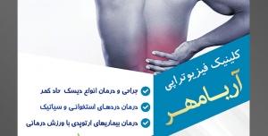 طرح آماده لایه باز پوستر یا تراکت کلینیک فیزیوتراپی با موضوع تصویر درد در ناحیه گردن و کمر مرد
