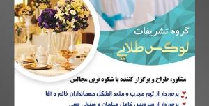 طرح آماده لایه باز پوستر یا تراکت تشریفات با محتوا تصویر رو میزی های آبی فیروزه ای و سفید و گلدان با گل های زیبا بر روی میز