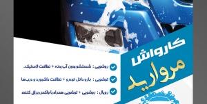 طرح آماده تراکت لایه باز پوستر کارواش با محوریت تصویر مرد در حال شستن ماشین آبی