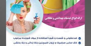 طرح آماده تراکت لایه باز پوستر شرکت خدمات نظافتی با محوریت تصویر تجهیزات نظافتی