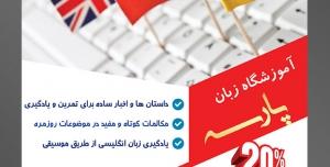 طرح آماده تراکت لایه باز پوستر آموزشگاه زبان های خارجه با محتوا تصویر پرچم کشور های دنیا در اندازه کوچک بر روی کیبورد