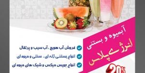 طرح آماده تراکت لایه باز یا پوستر آبمیوه و بستنی فروشی با محوریت تصویر سه لیوان بزرگ جویس در کنار آناناس و هندوانه و کیوی و توت فرنگی