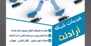 طرح آماده لایه باز پوستر یا تراکت خدمات شبکه با محوریت تصویر چند شبکه و سه سرور
