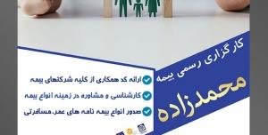 طرح آماده لایه باز پوستر یا تراکت کارگزاری رسمی بیمه با محوریت تصویر سرپناه برای خانواده کاغذی