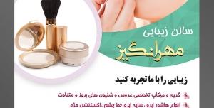 طرح لایه باز تراکت سالن زیبایی با محتوا تصویر آرایشگر در حال رژ زدن برای زن و پالت سایه چشم در کنارش