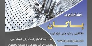 طرح آماده لایه باز پوستر یا تراکت خشکشویی با محوریت تصویر داخل ماشین لباسشویی