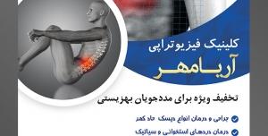 طرح آماده لایه باز پوستر یا تراکت کلینیک فیزیوتراپی با محوریت تصویر فرد با احساس درد در قفسه سینه