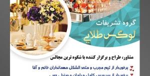 طرح آماده لایه باز پوستر یا تراکت تشریفات با موضوع تصویر میز تزئین شده با گل و گلدان و خوراکی