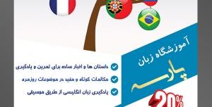 طرح آماده تراکت لایه باز پوستر آموزشگاه زبان های خارجه با موضوع تصویر پرچم کشور های دنیا بر روی شاخه های درخت به شکل گوی
