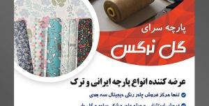 طرح لایه باز تراکت پارچه سرا با موضوع تصویر نخ به رنگ بژ در کنار پارچه هم رنگ نخ و چوب لباسی در کنارش