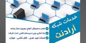 طرح آماده لایه باز پوستر یا تراکت خدمات شبکه با موضوع تصویر شبکه گسترده جهانی