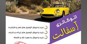 طرح آماده لایه باز پوستر یا تراکت تعمیرگاه اتومبیل ماشین خودرو با محوریت تصویر ماشین زرد کلاسیک