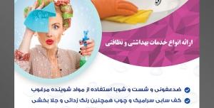 طرح آماده تراکت لایه باز پوستر شرکت خدمات نظافتی با محوریت تصویر نظافتچی در حال شستن دستشور با مواد پاک کننده